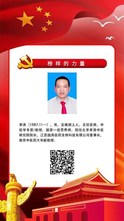 榜样的力量——中医学专家李涛