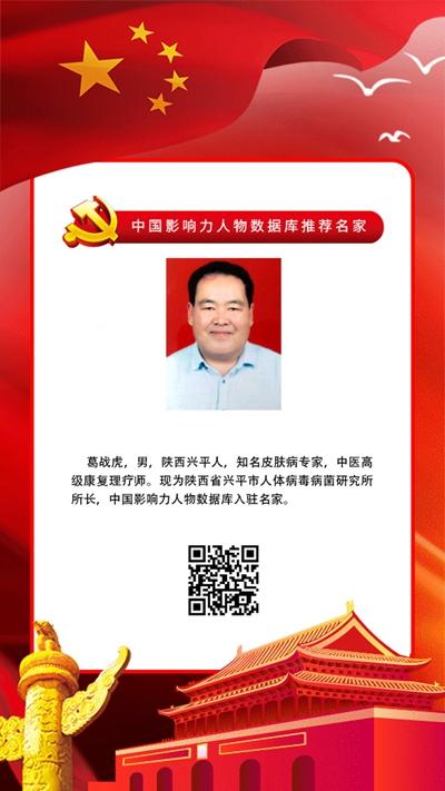 中国影响力人物数据库推荐名家——皮肤病专家葛战虎
