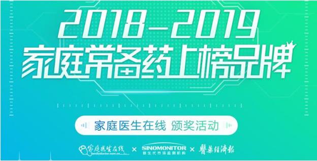 香港澳美澳特斯、奥泰灵荣登家庭常备药上榜品牌!(图3)