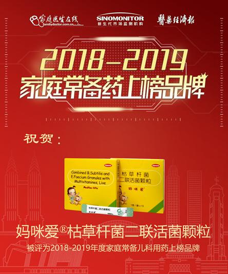 2018-2019年度家庭常备药榜单发布,妈咪爱荣誉登榜