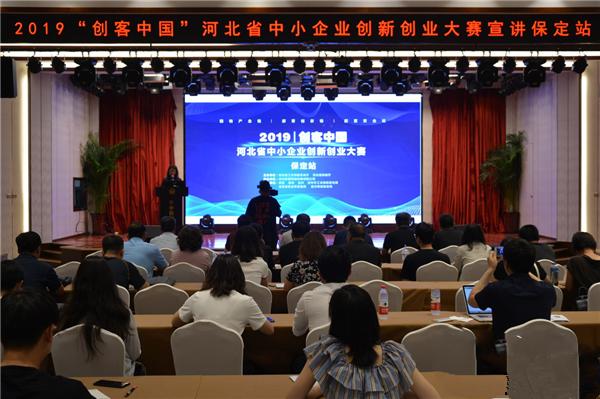 创客中国保定行 为企业高质量发