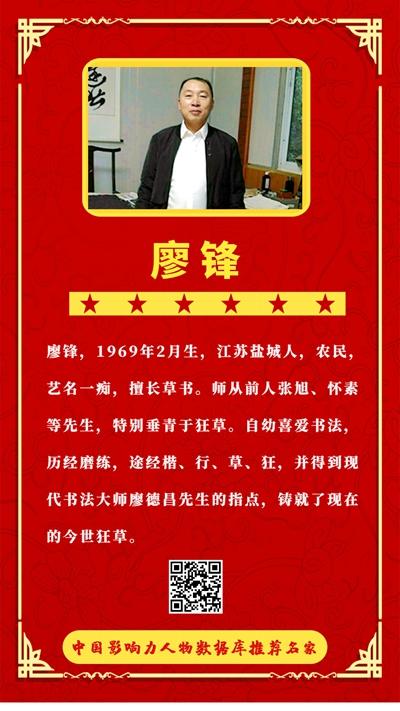 中国影响力人物数据库推荐名家——书法家廖锋