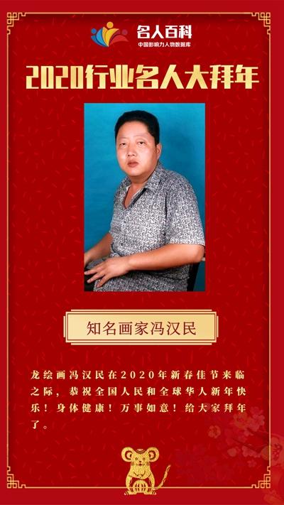 知名画家冯汉民向全国人民拜年