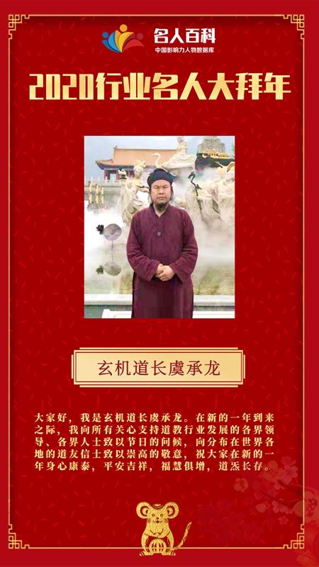 贵州金沙万寿宫玄机道长虞承龙向全国人民拜年