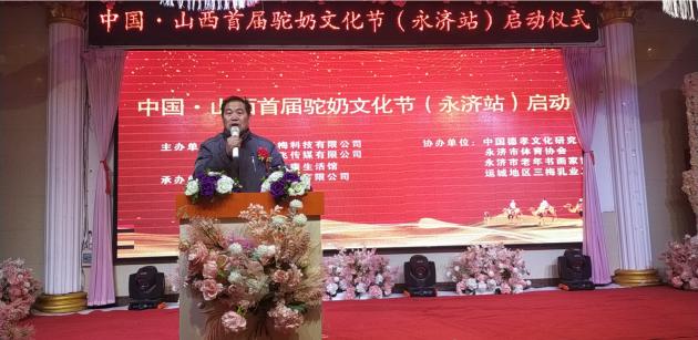 中国●山西首届驼奶文化节(永济站)盛大启动