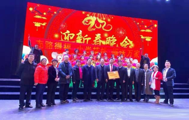 山西省老年健康协会携手山西省消费者协会联合举办2020迎新春晚会