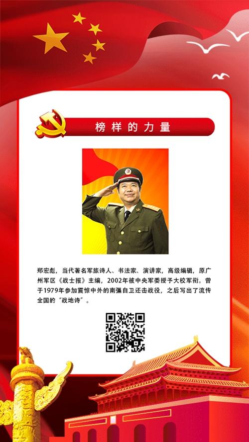 榜样的力量——当代著名军旅诗人、书法家、演讲家郑宏彪
