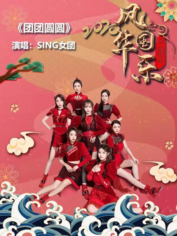 SING女团亮相CCTV15风华国乐:《团团圆圆》过大年